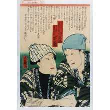 Ochiai Yoshiiku: 「よみうち鬼蔦の文太 小文治」「よみうり裏梅のかん次 芝翫」 - Waseda University Theatre Museum