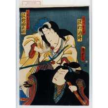 Utagawa Kunisada: 「籠川小文治 沢村訥升」「大友息女若菜姫 沢村田之助」 - Waseda University Theatre Museum