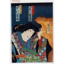 Toyohara Kunichika: 「非人お六 実は尾上之方 沢村田之助」「新羅三郎光義 中村芝翫」 - Waseda University Theatre Museum