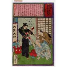 月岡芳年: 「郵便報知新聞 第四百九十一号」 - 演劇博物館デジタル