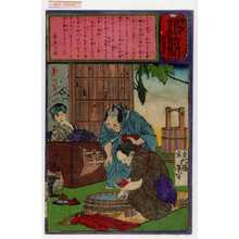 Tsukioka Yoshitoshi: 「郵便報知新聞 第四百四十七号」 - Waseda University Theatre Museum