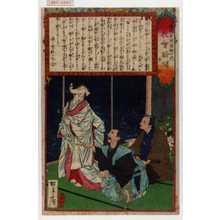 Kobayashi Eitaku: 「各種新聞図解の内 教会新聞 第三号」 - Waseda University Theatre Museum