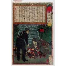 Kobayashi Eitaku: 「各種新聞図解の内 遠近新聞 第二十七号」 - Waseda University Theatre Museum