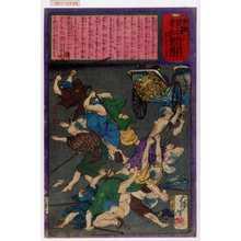 Tsukioka Yoshitoshi: 「郵便報知新聞 第五百六十八号」 - Waseda University Theatre Museum