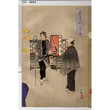 小林清親: 「花もよふ 天保ノ頃」 - 演劇博物館デジタル