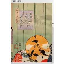 Kobayashi Kiyochika: 「花もよふ 万☆万治ノ頃」 - Waseda University Theatre Museum