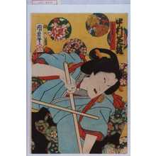 国麿: 「岩藤つくし」 - 演劇博物館デジタル