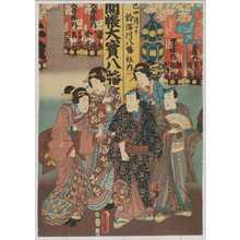 Utagawa Toyokuni I: 「」 - Waseda University Theatre Museum