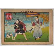 Utagawa Toyosai: 「歌舞伎新狂言」「慶安太平記」「松平伊豆守 市川小団次」「丸橋忠弥 市川左団次」 - Waseda University Theatre Museum