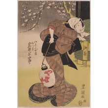 Utagawa Toyokuni I: 「八郎兵へ女房おつま 岩井半四郎」 - Waseda University Theatre Museum