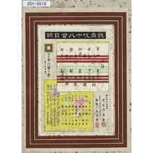 豊原国周: - 演劇博物館デジタル