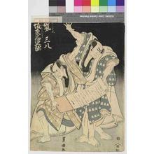 Utagawa Toyokuni I: 「源八正氏 嵐三八」「杉田新兵へ正高 坂東三津五郎」 - Waseda University Theatre Museum
