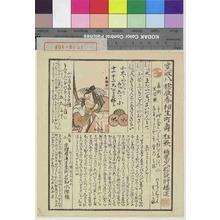 歌川豊国: 「寛政八稔辰春相生町寿狂歌」 - 演劇博物館デジタル