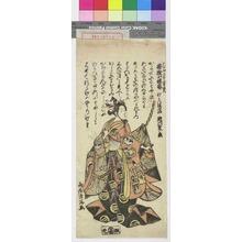 Torii Kiyomitsu: 「帯機小蝶昏 けはひ坂少将 瀬川菊之丞」 - Waseda University Theatre Museum