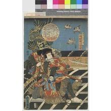 歌川国貞: 「里見八犬士之一個」「犬飼現八信道いぬかひけんはちのぶみち」 - 演劇博物館デジタル