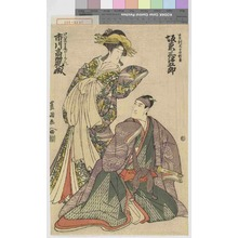 Utagawa Toyokuni I: 「足利左金吾頼兼 坂東三津五郎」「けいせい高尾ぼうこん 市川高麗蔵」 - Waseda University Theatre Museum