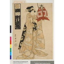 Utagawa Toyokuni I: 「大坂 おやま若女方娘方ぬれ事☆☆しよさ 瀬川路考」 - Waseda University Theatre Museum