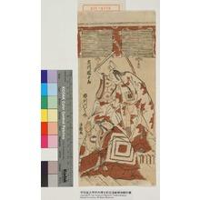 鳥居清経: 「市川団十郎」「市川門之助」 - 演劇博物館デジタル