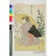歌川豊国: 「小春 瀬川菊之丞」 - 演劇博物館デジタル