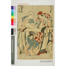 Utagawa Toyokuni I: 「[駕]かき作兵衛実ハ和田二郎 市川男女蔵」「[駕]かき七兵衛実ハ巴之丞 沢村宗十郎」「[かふ]ろもじの 同鉄之助」 - Waseda University Theatre Museum