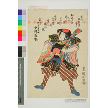 Utagawa Toyokuni I: 「百姓東三 佐々木四郎高綱 中村芝翫」 - Waseda University Theatre Museum