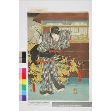 Utagawa Kunisada: 「召仕お初」 - Waseda University Theatre Museum
