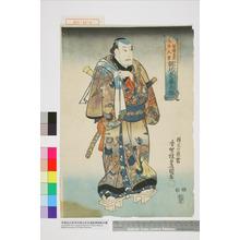 Utagawa Kunisada: 「栄優見立十人男 朝比奈藤兵衛」 - Waseda University Theatre Museum