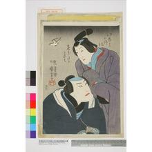 Utagawa Kuniyoshi: 「いなみかづま」「おほたかとのも」 - Waseda University Theatre Museum