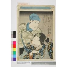 Utagawa Kuniyoshi: 「萩野や八重桐」「たばこうり源七実は坂田の蔵人」 - Waseda University Theatre Museum
