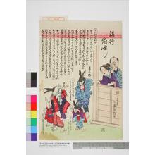 小芳盛: 「流行兎咄し」 - 演劇博物館デジタル