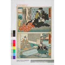 Tsukioka Yoshitoshi: 「仮名手本忠臣蔵 大序」「仮名手本忠臣蔵 二段目」 - Waseda University Theatre Museum