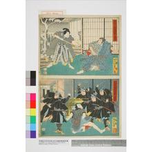Tsukioka Yoshitoshi: 「仮名手本忠臣蔵 九段目」「仮名手本忠臣蔵 十段目」 - Waseda University Theatre Museum