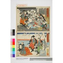 Tsukioka Yoshitoshi: 「仮名手本忠臣蔵 十一段目」「仮名手本忠臣蔵 十二段目」 - Waseda University Theatre Museum