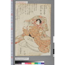 Utagawa Toyokuni I: 「覚寿 坂東三津五郎」「かりや姫 岩井松之助」 - Waseda University Theatre Museum