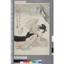 Utagawa Kunisada: 「奥女中竹川後に月小夜 瀬川菊之丞」 - Waseda University Theatre Museum