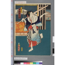 Utagawa Kunisada II: 「女舟頭 沢村田之助」 - Waseda University Theatre Museum