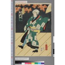 Utagawa Kunisada: 「浪花ノ次郎作 中村芝翫」 - Waseda University Theatre Museum