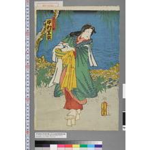 Utagawa Kunisada: 「さらし女 中村芝翫」 - Waseda University Theatre Museum