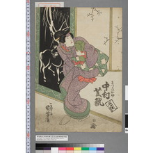歌川国芳: 「召つかひお初 中村芝翫」 - 演劇博物館デジタル