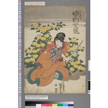 歌川国芳: 「おはつ 中村芝翫」 - 演劇博物館デジタル