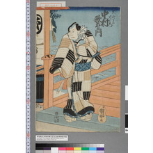 Utagawa Kuniyoshi: 「黒舟丁の忠右衛門 中村歌右衛門」 - Waseda University Theatre Museum