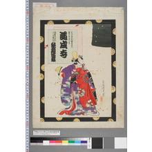 清忠〈4〉: 「五代目中村歌右衛門襲名板画 道成寺 明治四十四年十一月興行 歌舞伎座」 - Waseda University Theatre Museum