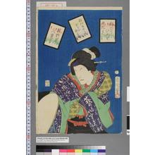 Toyohara Kunichika: 「ゐ 俳ゆういろはたとへ」「ゐぬもあるけばぼうにあたる」「萩野屋八重ぎり」 - Waseda University Theatre Museum