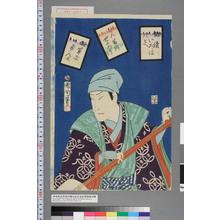 Toyohara Kunichika: 「俳優いろはたとへ」「ひん苦の世の中」「煙草屋げん七」 - Waseda University Theatre Museum