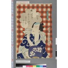 豊原国周: 「巻ものの竹」 - 演劇博物館デジタル