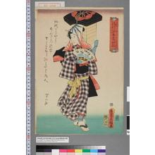歌川国貞: 「流行浴衣当世揃」 - 演劇博物館デジタル