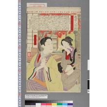 月岡芳年: 「近世人物誌」「やまと新聞附録第二」「中村福助」 - 演劇博物館デジタル