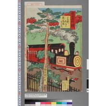 Utagawa Kunitoshi: 「東京名所競 上野山下鉄道舘真景」 - Waseda University Theatre Museum
