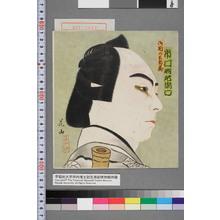 花山: 「御所の五郎蔵 市村羽左衛門」 - Waseda University Theatre Museum