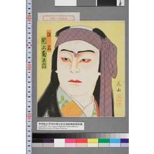 花山: 「保名 尾上菊五郎」 - Waseda University Theatre Museum
